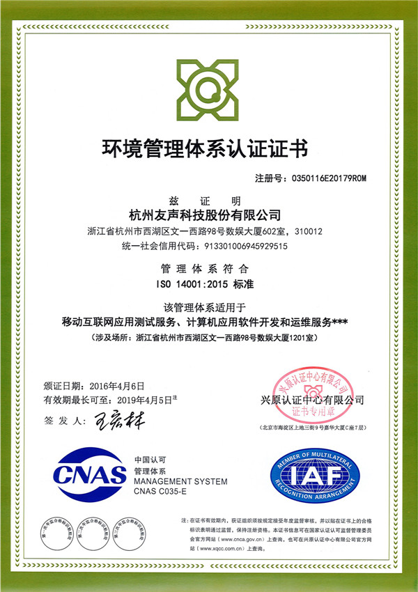 iso14000环境管理体系认证中文证书