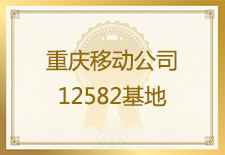 重庆移动公司发来表扬信,对beat365测试工程郭昊东的工作表现给予肯定和表扬