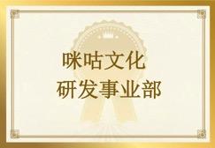 成都咪咕文化发来表扬信  对beat365测试工程师李燕、刁阳凯的工作表现给予肯定和表扬