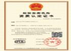 AP李逵劈鱼顺利取得CMA检测检验机构资质认定证书