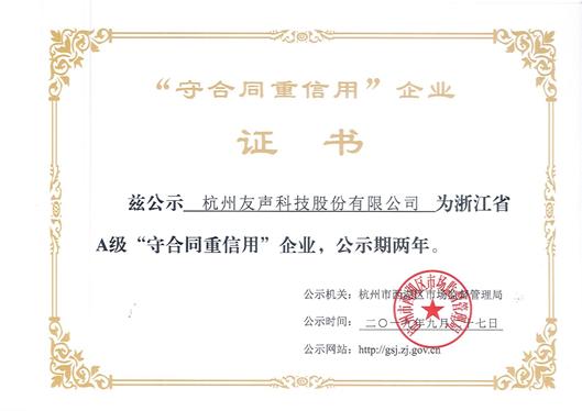 """公司获得2019年浙江省A级""""守合同重信用""""企业称号"""