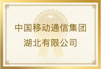 中国移动通信集团湖北有限公司发来感谢信:对鄂移终项目终端测试团队的工作表现给予肯定和表扬