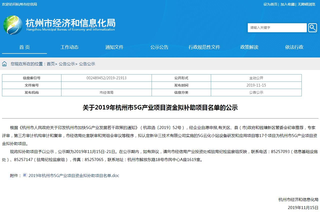 热烈祝贺AP李逵劈鱼顺利获批2019年杭州市5G产业项目立项