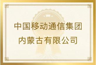 中国移动通信集团内蒙古有限公司发来表扬信:对蒙移数项目的拨测团队突出的工作给予肯定和表扬