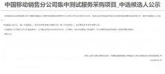 公司中标《中国移动销售分公司集中测试服务采购项目》