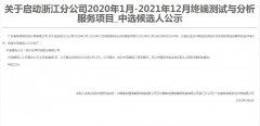公司中标《关于启动浙江分公司2020年1月-2021年12月终端测试与分析服务项目》
