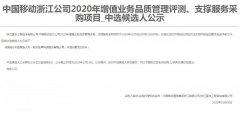公司中标《中国移动浙江公司2020年增值业务品质管理评测、支撑服务采购项目》