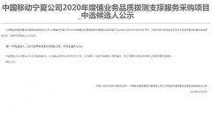 公司中标《中国移动宁夏公司2020年增值业务品质拨测支撑服务采购项目》