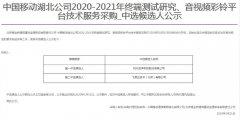 公司中标《中国移动湖北公司2020-2021年终端测试研究、音视频彩铃平台技术服务采购》